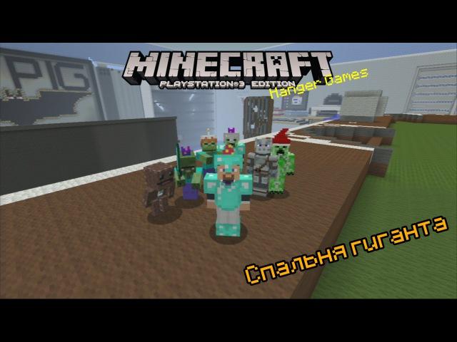 Minecraft PS3 | Hanger Games - Спальня гиганта