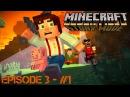 Путешествие на край - Minecraft Story Mode - Эпизод 3 Да где же оно