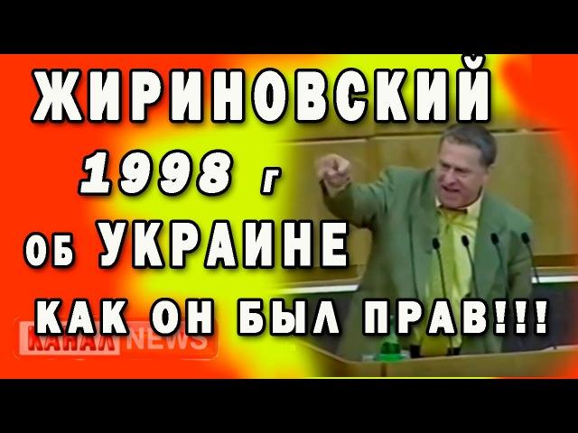 Жириновский: Об Украине 1998 год. И таки да, Он был прав. Но кто его слушал