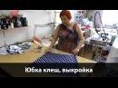 Как сделать выкройку расклешенной юбки трапеции