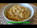 Пшеничная каша. Wheat porridge.
