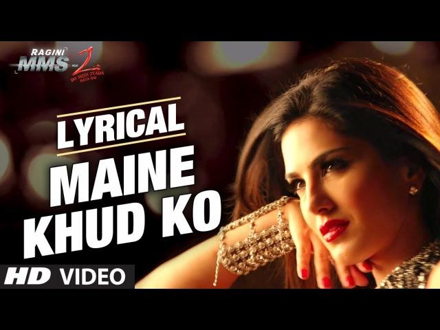 Maine Khud Ko Ragini MMS 2 Song With Lyrics | Sunny Leone | Mustafa Zahid