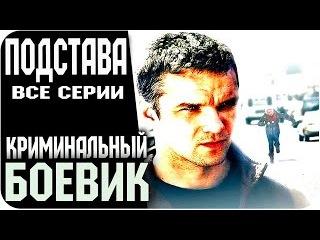 Русские фильмы 2015 - ПОДСТАВА (Все серии) Русский / ВОЕННЫЙ / БОЕВИК / Русские Военные Фильмы 2016