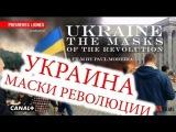 Нашумевший французский фильм Поля Морейры «Украина, маски революции»: полный русский перевод и русские титры.