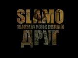 SLAMO (TAHDEM Foundation) - Друг (2016)
