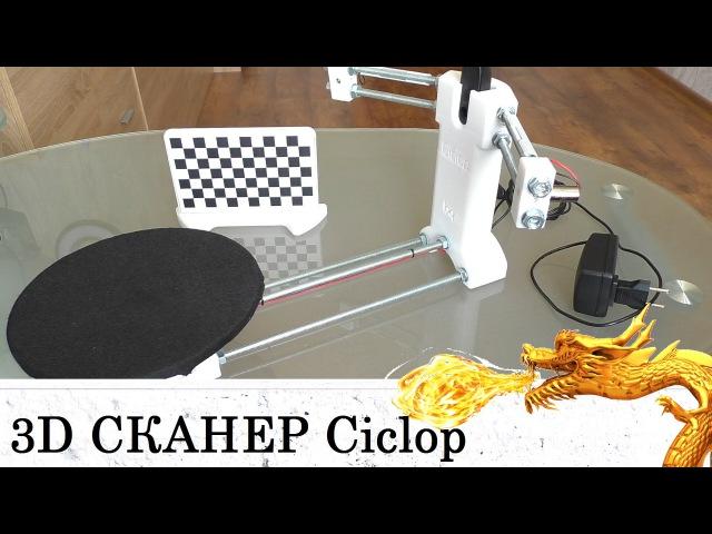 3Д СКАНЕР ЦИКЛОП СОБИРАЕМ ПОДКЛЮЧАЕМ СКАНИРУЕМ 3d scaner ciclop Часть 2