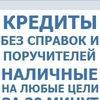 Займы в Вологде быстро