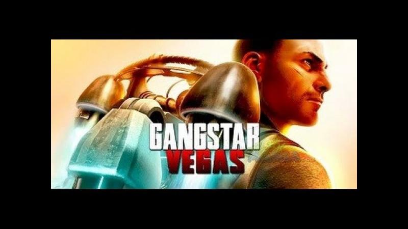 1 прохождение Gangstar Vegas [Android]