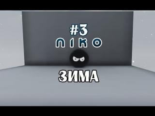 Niko: