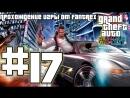 Прохождение GTA 4 EFLC TBOGT: Миссия 17 - Киббуц номер один