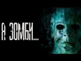 Страшные истории на ночь - Я зомби...