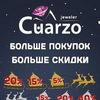 Ювелирный интернет-магазин Cuarzo