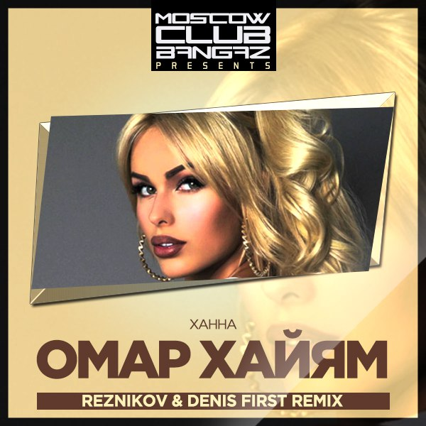 Ханна - Омар Хайям (Reznikov & Denis First Remix) (2016)