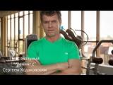 Персональный тренинг с Сергеем Ходаковским
