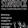 STAVROCK - Пульс ставропольского рока!