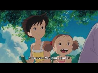 Мой сосед Тоторо / Tonari no Totoro - японский / русские субтитры