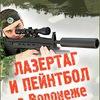 Лазертаг | Пейнтбол | Воронеж| Линия Фронта