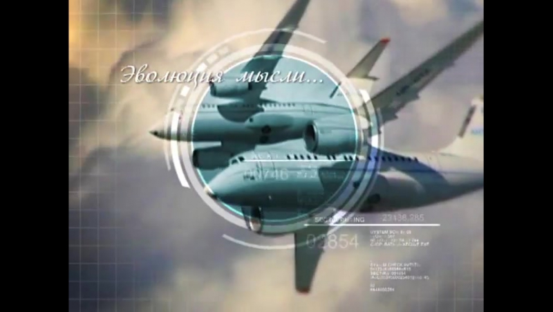 Мотор Сич - Эвалюция полета