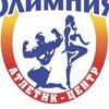 Олимпия атлетик - центр Бобруйск