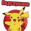 Подслушано | Pokemon Go | Ростов-на-Дону