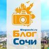 БлогСочи – паблик о городе Сочи (16+)