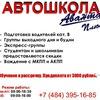 Автошкола «Аванта Плюс» г.Обнинск