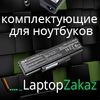 Комплектующие и ремонт ноутбуков!