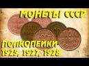Медные монеты ПОЛКОПЕЙКИ СССР 1925 1927 1928 Цена Редкость Историческая справка