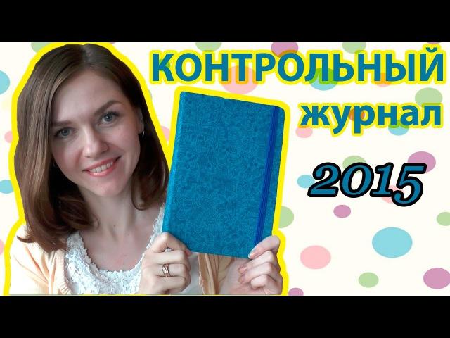 Мой КОНТРОЛЬНЫЙ ЖУРНАЛ: книга по ведению домашнего хозяйства (Ирина Соковых)
