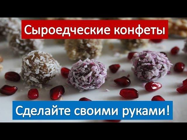Сыроедческие конфеты. Сыроедческие конфеты из фиников своими руками
