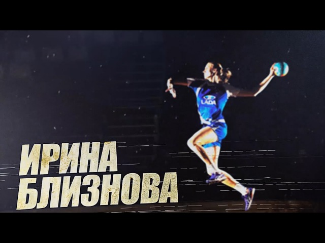 Биться, драться, кусаться! Ирина Близнова