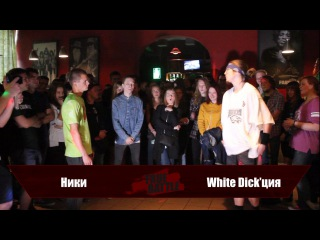 [TrueBattle] Ники VS White Dick'ция