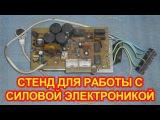 Полная версия по регулировке стенда для работы с индукционными и активными нагр...