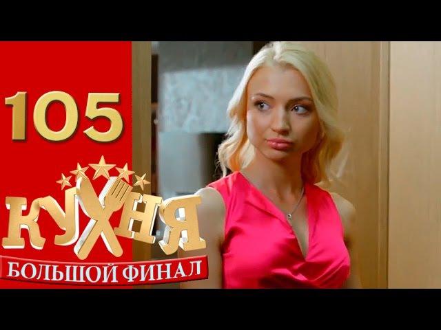 Кухня - Кухня 105 серия (6 сезон 5 серия)