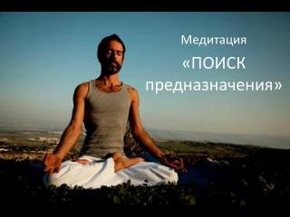 Поиск призвания/предназначения (медитация) www.irudnik.com