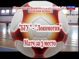Первенство РБ по футболу среди женских команд