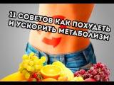 11 советов как похудеть и ускорить метаболизм