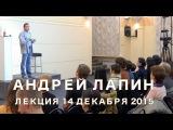 Андрей Лапин 2015 лекция 14 декабря