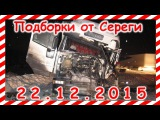Подборка видео аварии дтп происшествия 22 12 2015 Car Crash Compilation december
