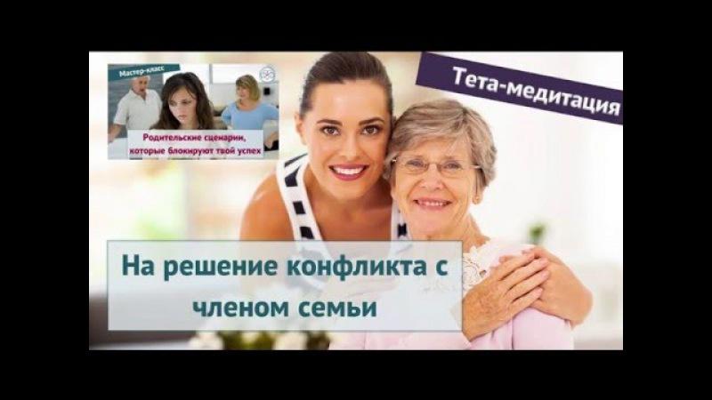 На решение конфликта с членом семьи эффективная тета медитация Ева Ефремова
