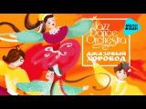 Jazz Dance Orchestra  -  Джазовый хоровод (Альбом 2016)