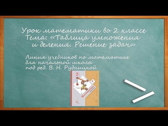 Открытый урок математики во 2 классе по теме: «Таблица умножения и деления. Решение задач»