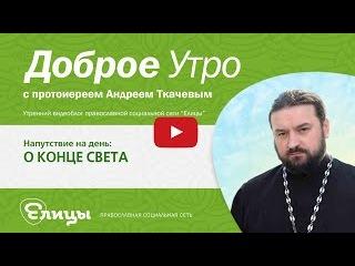 О КОНЦЕ СВЕТА. о.Андрей Ткачев. Что внутри нас? Зло или норма. Добро или атавизм.