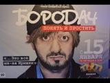 Бородач 1 2 3 4 5 серия 2016 смотреть сериал онлайн на ТНТ