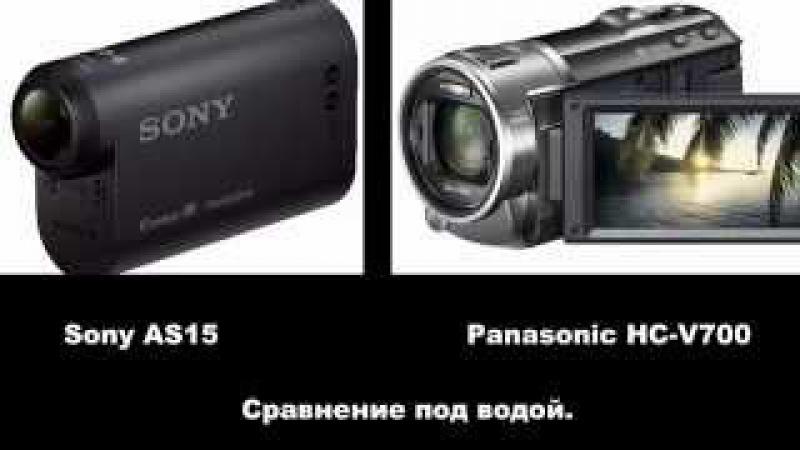 Sony AS15 и Panasonic HC-V700. Сравнение камер под водой. Рыбалка. fishing