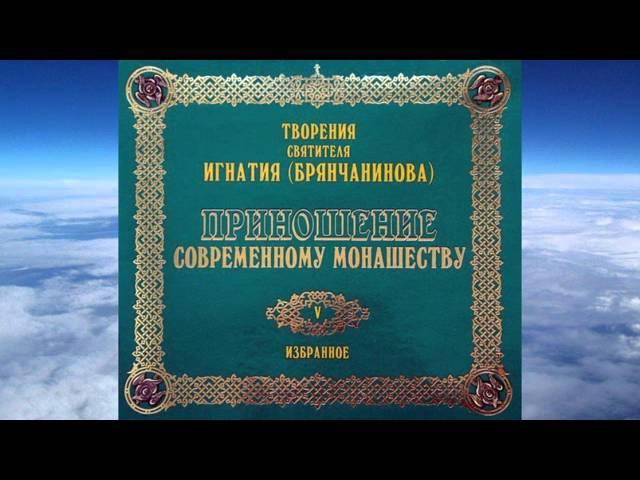 Ч.1 святитель Игнатий (Брянчанинов) - Приношения современному монашеству