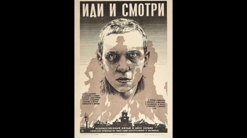 Иди и смотри КиноПоиск смотреть онлайн без регистрации