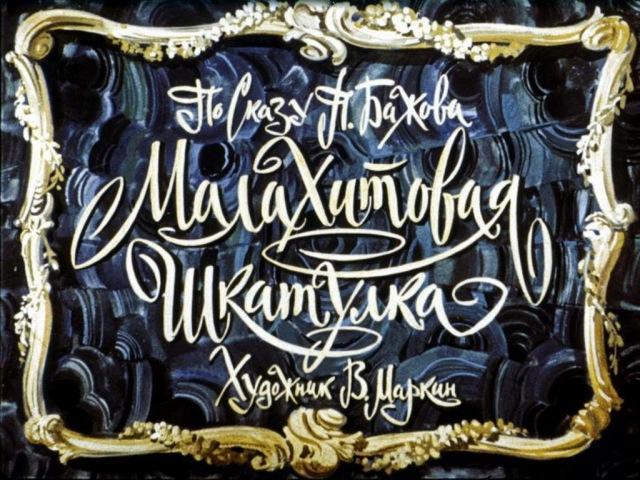 Малахитовая шкатулка П.П. Бажов (диафильм озвученный) 1972 г.