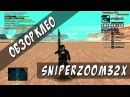 [CLEO] SniperZoom 32x / ЗУМ ДЛЯ ВИНТОВКИ