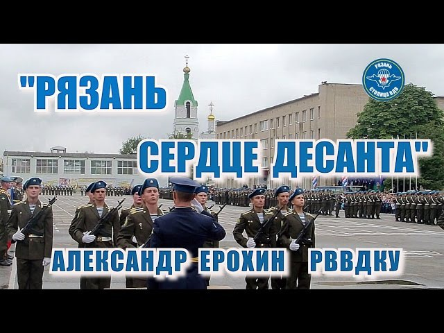 Рязань - сердце десанта. Александр Ерохин (РВВДКУ)
